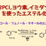 PPh2PClヨウ素イミダゾールエステル化法