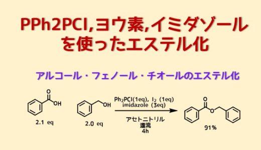 Ph2PCl/イミダール/I2によるエステル化