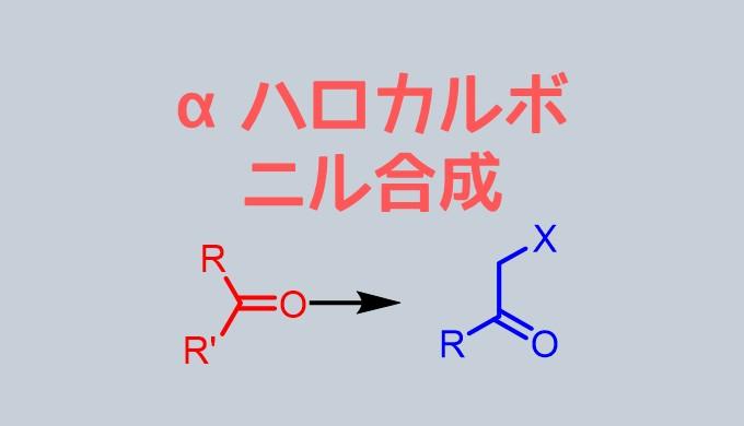 αハロカルボニル合成