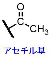 アセチル基の構造
