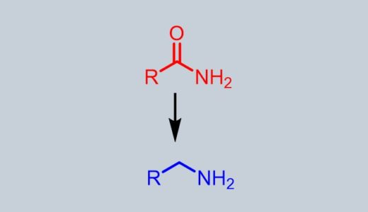 アミドからアミンを還元反応で合成