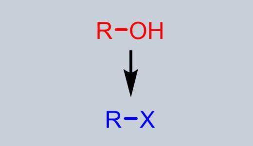 アルコールのハロゲン化 アルキルハライドの合成