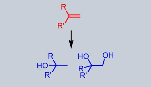アルケンからアルコール合成(ジオール合成)