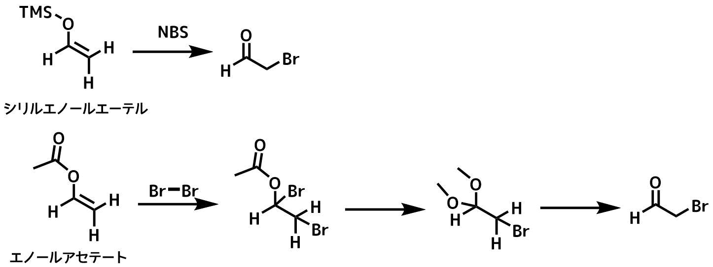 エノールを経由したハロアルデヒドの合成