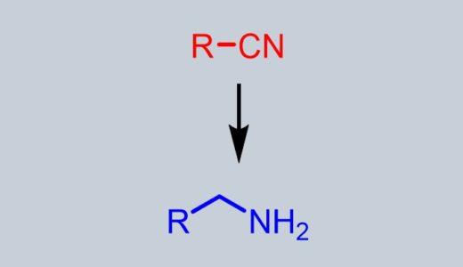 ニトリルの還元でアミンを合成する方法