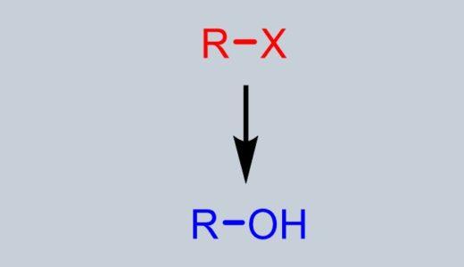 有機ハロゲン化合物からアルコールの合成