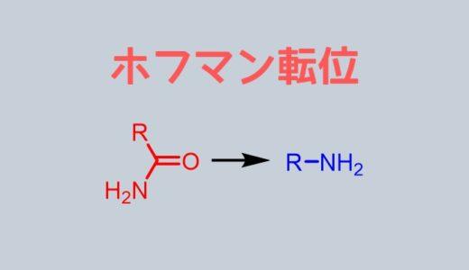 ホフマン転位でアミドからアミンを合成