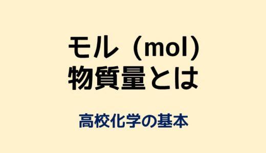 モル (mol)・物質量とは?意味や計算を図解でわかりやすく解説!