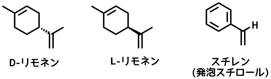 リモネンの構リモネンの構造