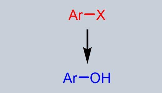 アリールハライドからフェノールの合成
