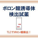 TLCでボロン酸誘導体の検出