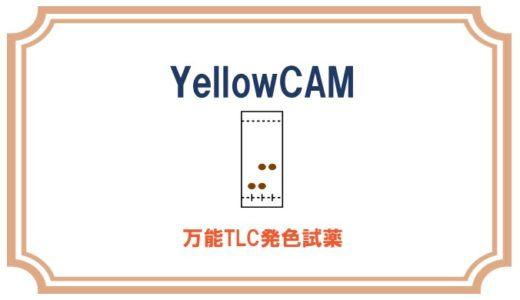 YellowCAM – 万能型TLC発色試薬