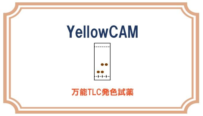 YellowCAMの調製法と使い方
