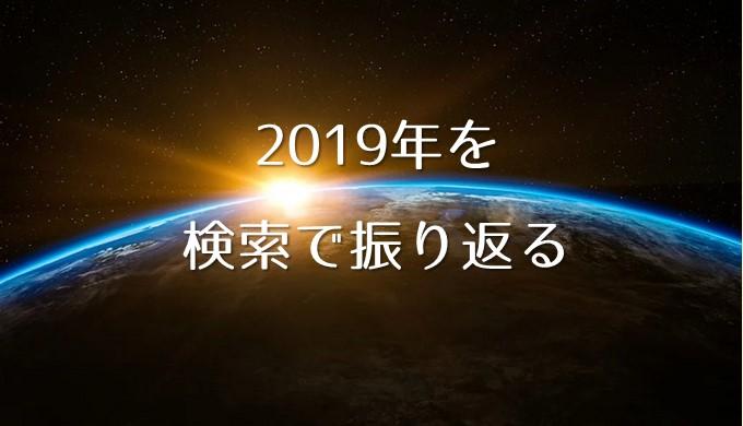 2019年を検索で振り返る
