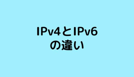 IPv4とIPv6の違いとは?分かりやすい初心者向け解説