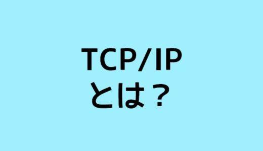 TCP/IPとは何か分かりやすく解説!ネットワークの基礎