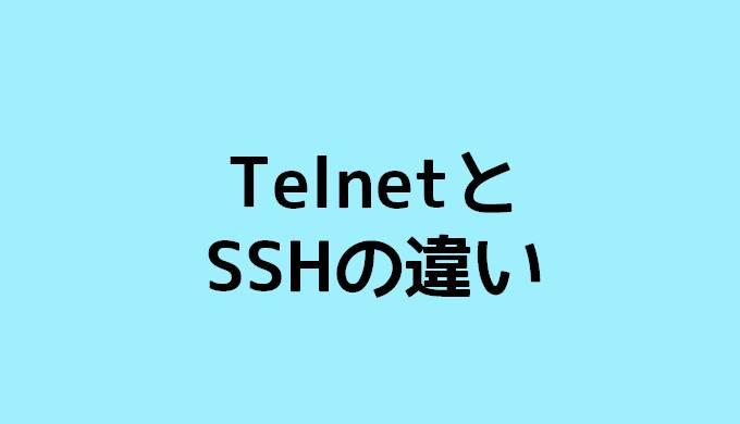 TelnetとSSHの違い