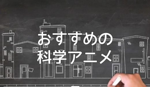 科学が学べるアニメ特集!