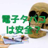 電子タバコは安全?