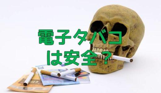 電子タバコに害は有る?有害性に関して考察!