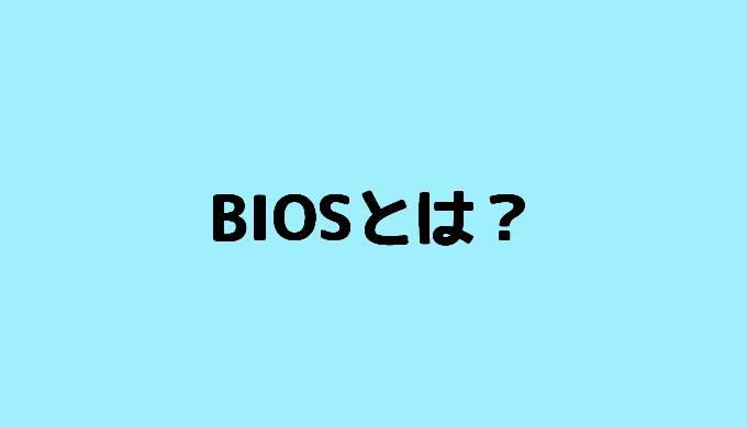 BIOSとは?