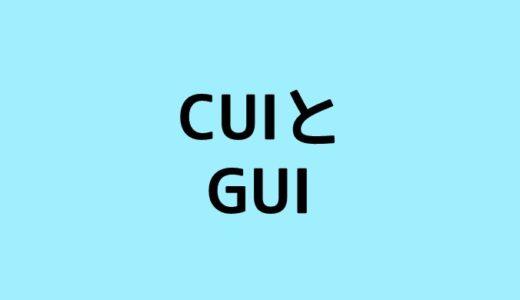 CUIとGUIの違い なぜコマンドで操作するの?
