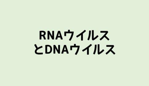 ウイルスの分類 RNAウイルスとDNAウイルス