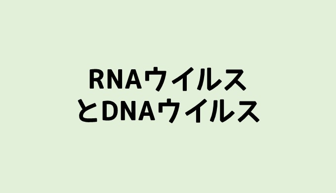 DNAウイルスとRNAウイルス