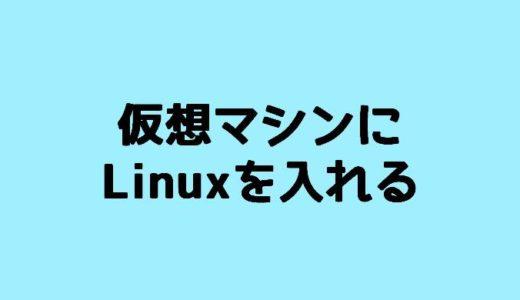 VMwareを使ってLinuxを仮想マシンに導入する方法!