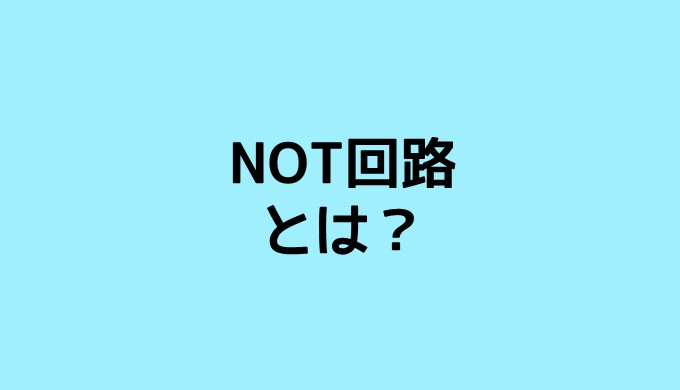 NOT回路とは?