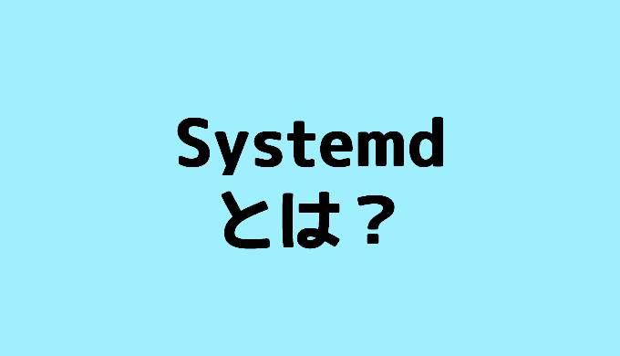 systemdとは?