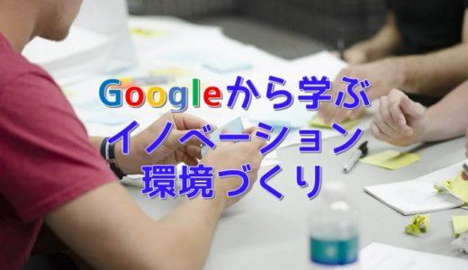 googleから学ぶイノベーション環境づくりを研究に役立てよう
