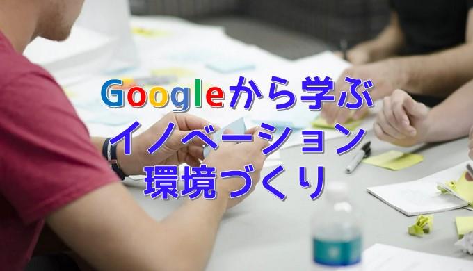 グーグルから学ぶイノベーションとは?