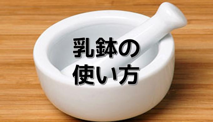 乳鉢の使い方