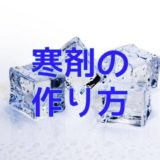 寒剤の作り方