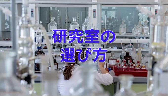 研究室の選び方