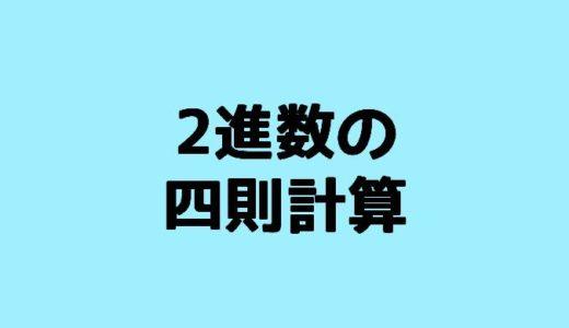2進数の足し算と引き算 ひっ算のやり方 - 2進数の四則計算