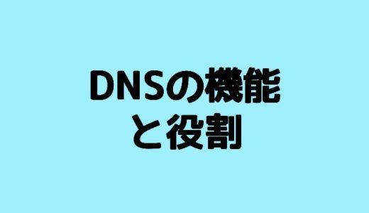 DNSとは?仕組みをわかりやすく解説