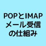 POPとIMAPメール受信の仕組み