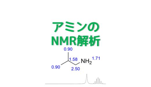 アミンのNMRのシフト値、ピークがブロードする理由などを紹介!