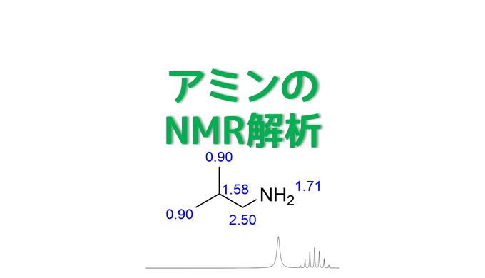 アミンのNMR解析