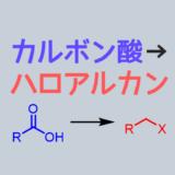 カルボン酸からハロアルカンを合成する方法