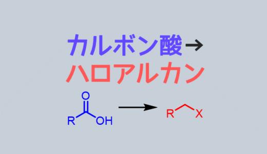 カルボン酸からハロゲン化アルキルを合成する方法