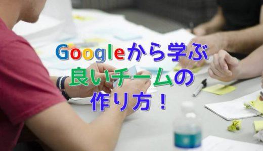 googleから学ぶチームの成果を最大化する心理的安全性とは?