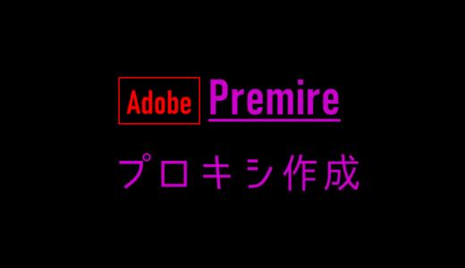 premiereでプロキシが作成できない場合はQuicktime形式で作ろう!