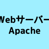 Apacheとは?機能と使い方の基本