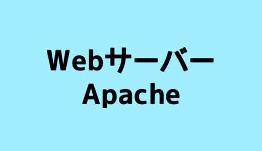Apacheの初心者でも分かりやすくインストール方法を解説①