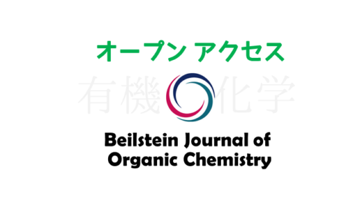 有機化学のオープンジャーナル - Beilstein Journal of Organic Chemistry