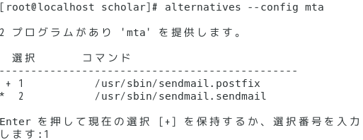 alternativesでMTAの変更