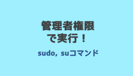 sudoコマンド 管理者権限で実行!